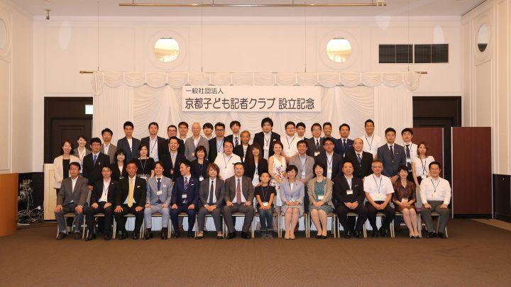 一般社団法人京都子ども記者クラブ設立記念レセプションを開催いたしました。