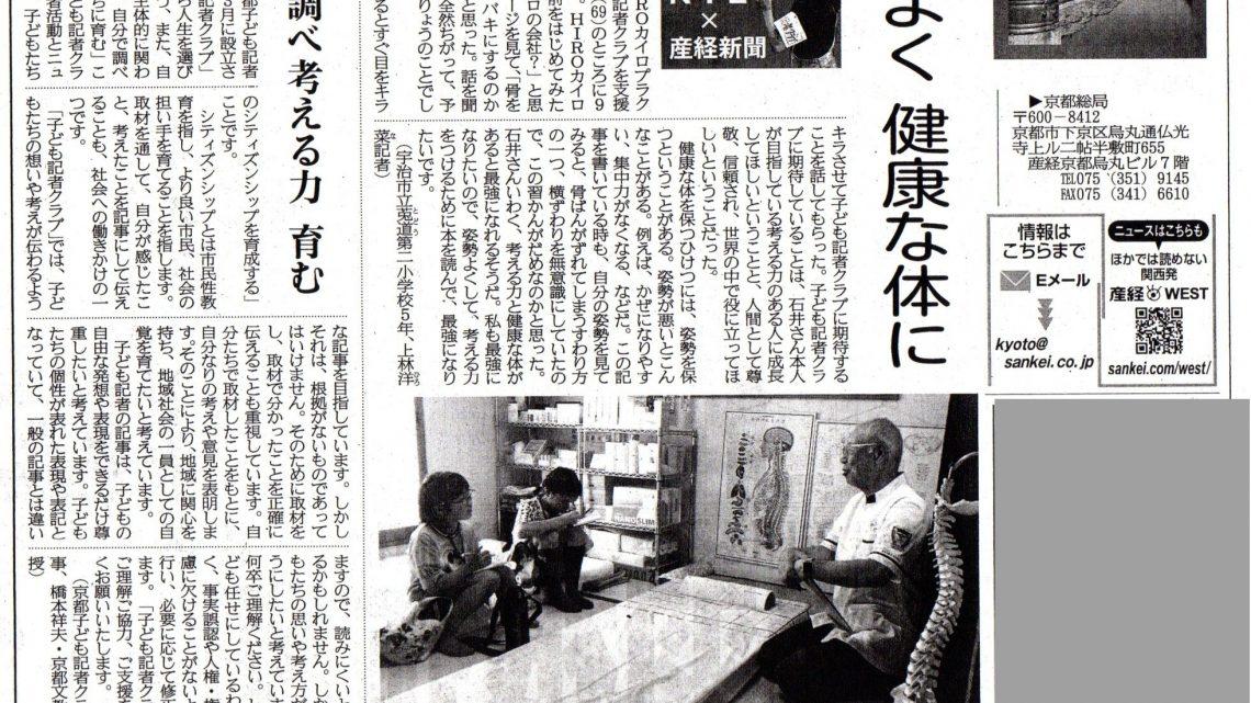 産経 新聞