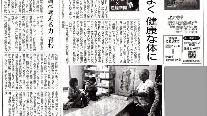 産経新聞京都総局と連携します