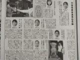 子ども記者の記事が「洛タイ新報」に載りました