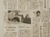 産経新聞に子ども記者の記事が掲載されました