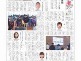 子ども記者の記事が「洛タイ新報」に掲載されました!