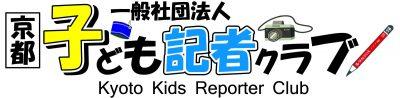 一般社団法人 京都子ども記者クラブ設立