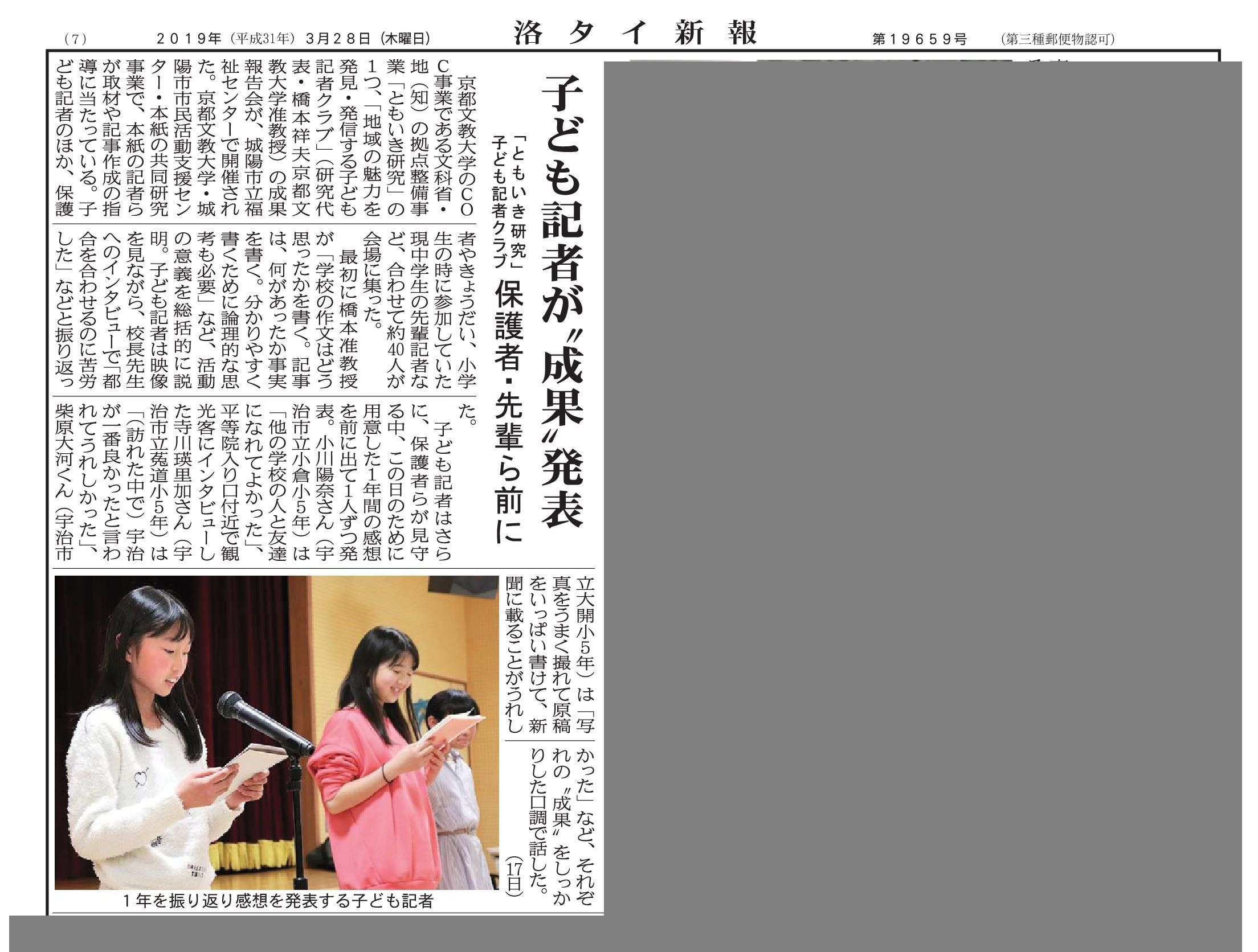成果報告会&交流会の模様が洛タイ新報に掲載されました