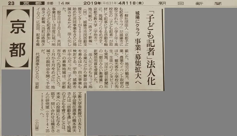 朝日新聞に子ども記者クラブの概要が掲載されました