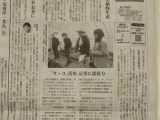 産経新聞に子ども記者の記事が掲載されました。
